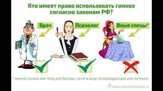 Гипноз и законы РФ. Кто имеет право заниматься гипнотерапией? Video