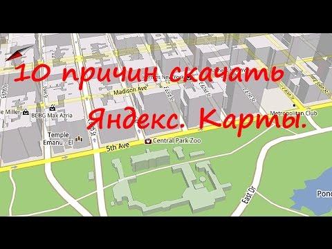 10 Причин По Которым Стоит Скачать Яндекс. Карты!!!