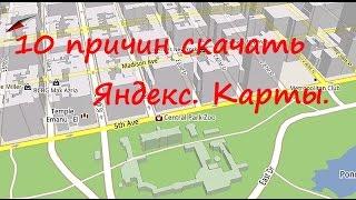 видео Что лучше Яндекс Карты или Яндекс Навигатор