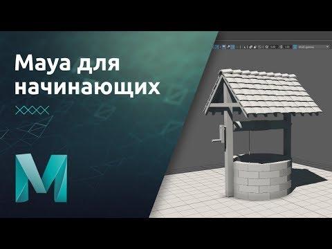 Мини-курс «Maya для начинающих». Урок 3 - Примитивы и основы моделирования. Практика