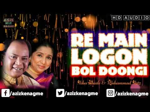 Re Main Logon Se Bol Dungi | Asha Bhosle | Mohammad Aziz | Ek Main Aur Ek Tu 1986 | Aziz Ke Nagme
