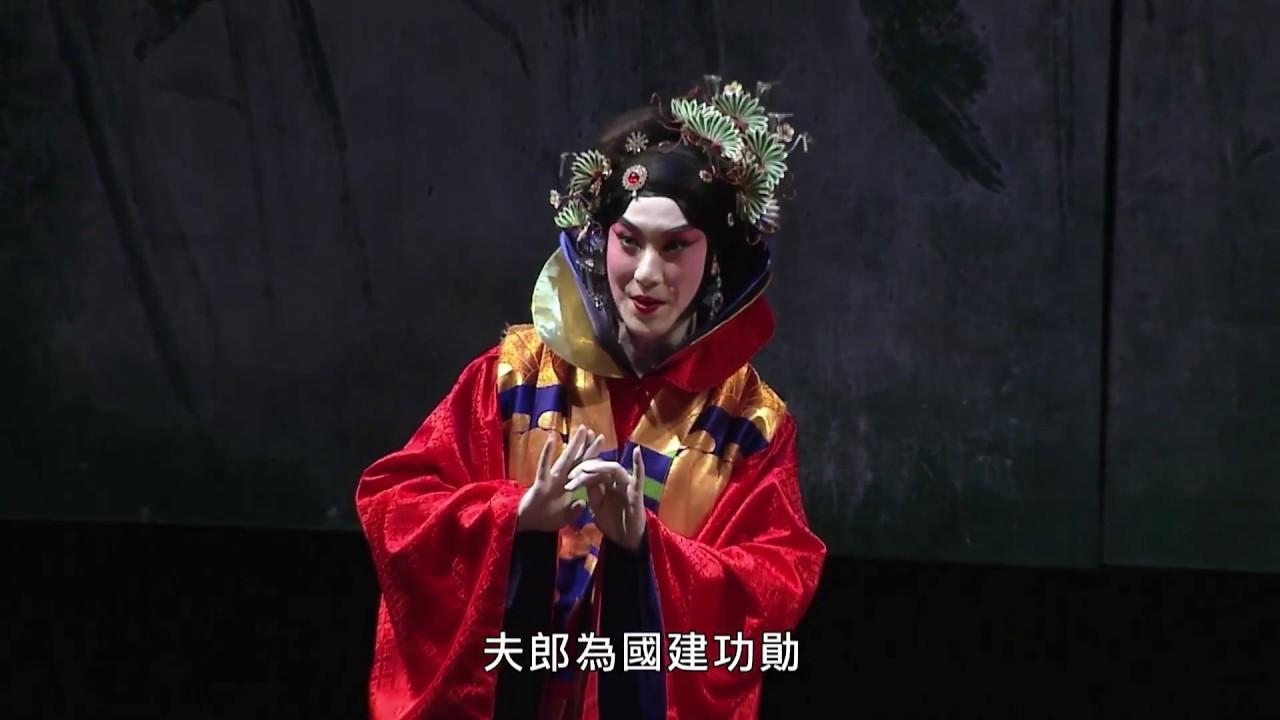 劉欣然獨角戲《馬伯司氏》唱段「夫郎為國建功勛」 - YouTube