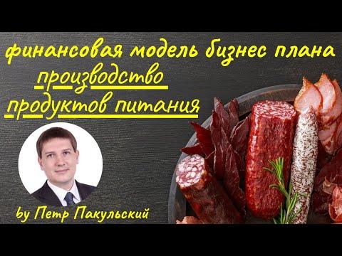 Бизнес план производства продуктов питания. Пищевая промышленность