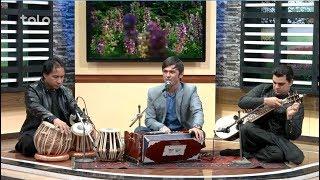 بامداد خوش - موسیقی - اجرای آهنگ های زیبا به آواز ضیا نجرابی