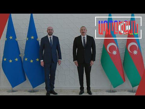 «Ադրբեջանը․․․ այժմ մտածում է խաղաղության մասին»․ Ալիևի ու Միշելի հանդիպումը