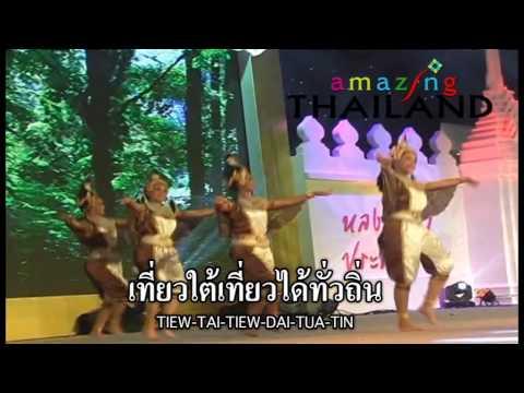 04.เพลง เที่ยวทั่วไทย -  ดวงมณี  นารีรัตน์