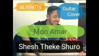 Mon Amar l Shesh Theke Shuro l jeet koel l Acoustic Cover by Bishal mp3 song download