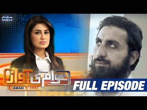 Ustaad ya Jalaad ?   Awam Ki Awaz   Farah Yousaf   SAMAA TV   27 Jan 2018