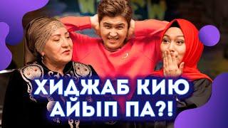 АРАБ БОЛМА, ҚАЗАҚ БОЛ! | Кімдікі дұрыс? | New Old Qazaqtar #11