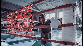 Astana Arlans Бүкіләлемдік бокс сериясының финалына дайындық  (8 Season)