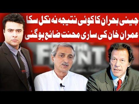 On The Front With Kamran Shahid | 28 May 2020 | Dunya News | DN1