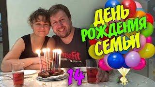 ВЛОГ День рождения нашей семьи 14 я годовщина свадьбы Гуляем Делаем покупки Развлекаемся в Аквапарке
