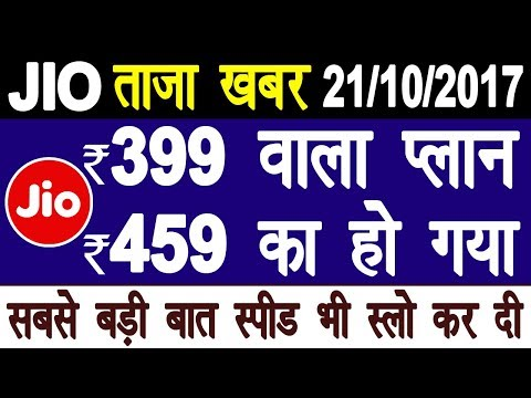 Thumbnail: जिओ की ताज़ा खबर स्पीड होगी स्लो Jio Latest Update Jio Rs.399 Plan Now Rs.459 & Speed Slowed