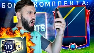ПОЙМАЛ TOTS И ПРОКАЧАЛ 113 СОСТАВ В FIFA MOBILE!