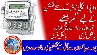 How to Apply NEW CONNECTION For WAPDA ONLINE | New Connection application system