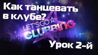 Как танцевать в клубе? Урок  2-й  \ club dance lessons 2