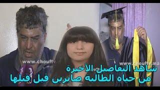 شاهد التفاصيل الأخيرة من حياة الطالبة صابرين قبل قتلها بالدار البيضاء على يد أصدقائها/دموع/ألم/حسرة/