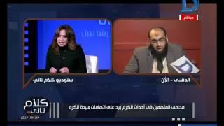جصريا: مواجهة على الهواء بين السيدة سعاد ثابت المعتدى عليها ومحامى المتهمين فى أحداث الكرم بالمنيا
