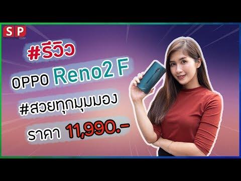 รีวิว OPPO Reno2 F ถ่ายสวยทุกมุมมอง 4 กล้องในราคา 11,990 บาท - วันที่ 28 Oct 2019
