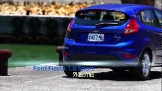 四大優勢Ford Fiesta 1.6(重新調整的運動化底盤,展現出Q2度十足的特性;變速箱兼具省油與便利;方向盤的輔助力道男女皆宜;以及前座座椅的均衡表現,這就是國產化後的..., 2012-07-05T04:28:23.000Z)