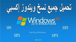 تحميل Windows Xp Sp3 من الموقع الرسمي  وبجميع لغات العالم