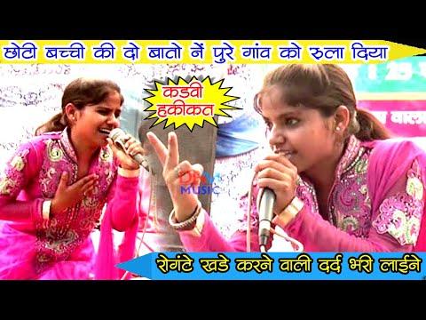 छोटी बच्ची रोई बेटियाँ भजन गाते हुए तो सुनने वालो की आँखों से नहीं रुके आंसू  |SurbhiSharma_DHM
