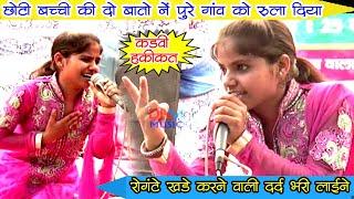 छोटी बच्ची रोई बेटियाँ भजन गाते  हुए तो सुनने वालो की आँखों से नहीं रुके आंसू  |#Surbhi Sharma#DHM