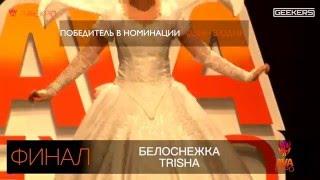 [AVA Expo 2015] Месть гномов - Белоснежка — Финал