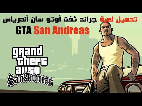 جراند ثفت أوتو سان أندرياس apk