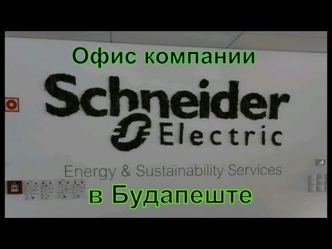Офис компании Schneider Electric в Будапеште / Подсмотрено