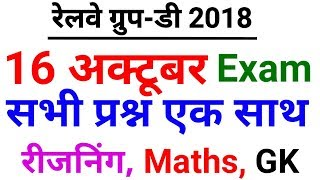 सभी प्रश्न एक साथ RRB Group D (16 Oct 2018, Shift-I) || Railway Group D Question Paper