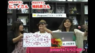 新井利津子の「りつこの窓☆」8月22日放送のゲストは稀莉果さんとピュイ...
