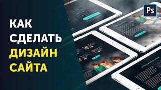 Дизайн сайта в Фотошопе. Веб дизайн с нуля. Марафон Фотошоп кво