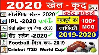 Sports Current Affairs /News 2020   खेल/ Sports gk 2020 hindi   khel Current affairs 2020   IPL 2020 screenshot 4