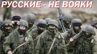 Pyсcкuе - не Boяkи!