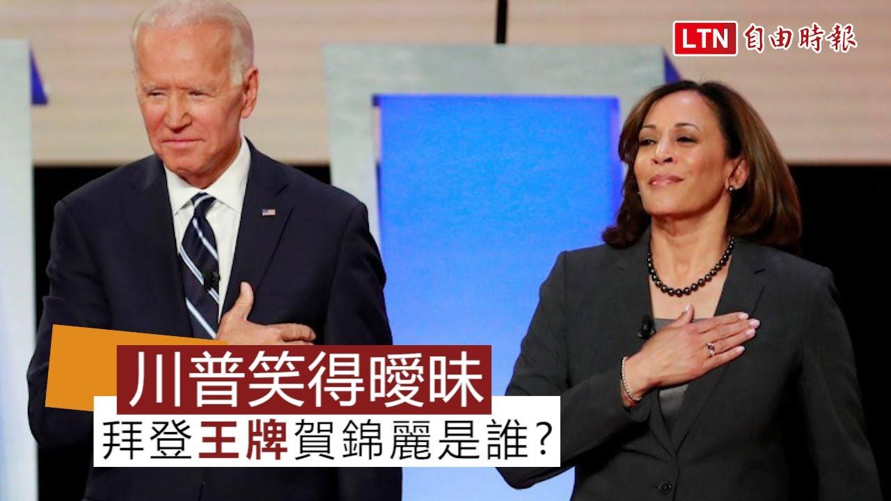 美國總統大選》川普笑得曖昧 拜登「王牌」賀錦麗是誰?