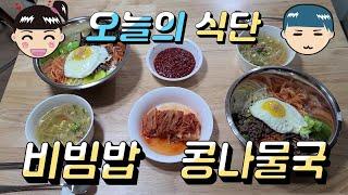 비빔밥, 콩나물국