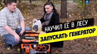 Как запустить бензиновый генератор(, 2013-10-15T08:32:19.000Z)