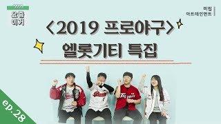 [요즘이거] ep.28 2019 프로야구 ⚾엘롯기티 특집⚾(LG, 롯데, 기아, KT 팬들이 말하는 저희가 듣기 싫은 구단별명은요...!)