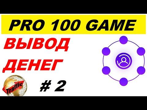 Pro100Game.Вывод денег из компании pro100game | #pro100game