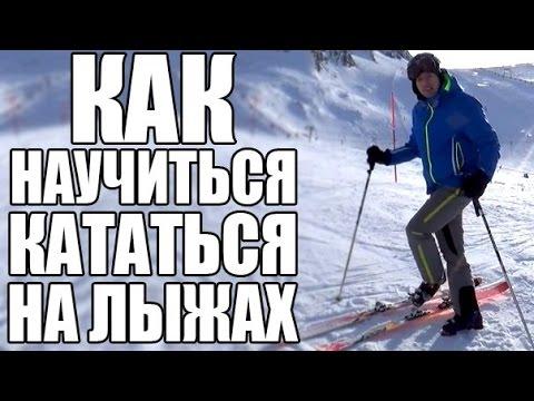 Катание на горных лыжах | Как научиться кататься на горных лыжах