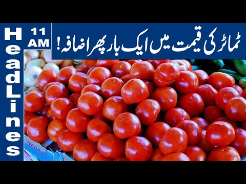 Tomato Price Soars up to Rs13/kg|11 AM Headlines|7 December 2019|Lahore News