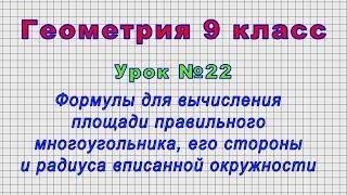 Геометрия 9 класс (Урок№22 - Формулы площади правильного многоугольника,стороны и радиуса впис.окр.)