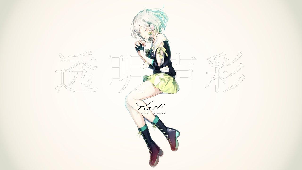 透明声彩 - YuNi