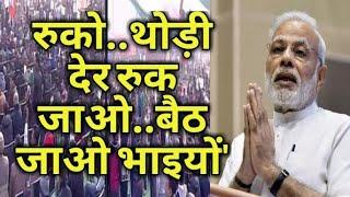 प्रधानमंत्री मोदी के भाषण के बीच उठकर जाने लगे लोग तो पीएम बोले 'बैठ जाओ भाइयों' News Bharti