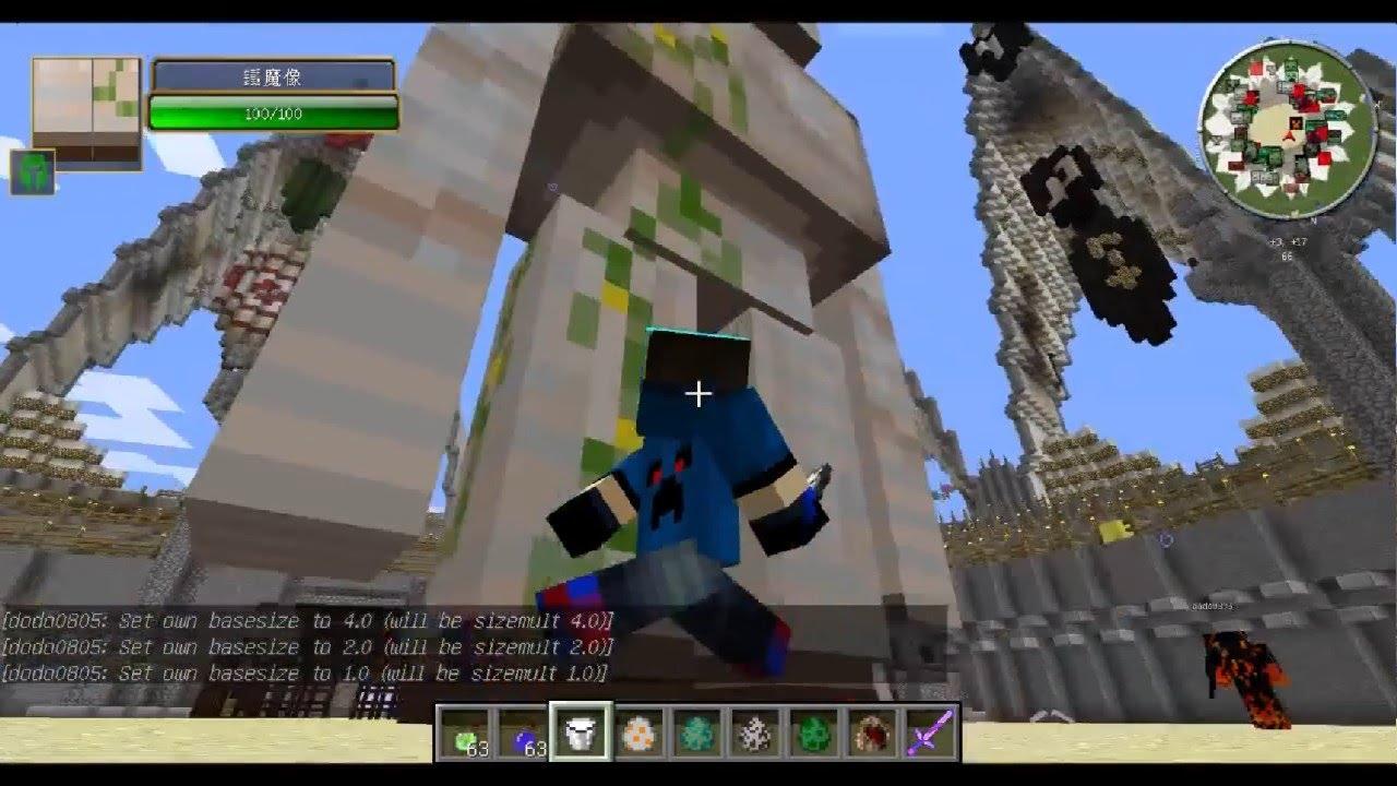 【Minecraft】巨大化及縮小化模組#13 - YouTube