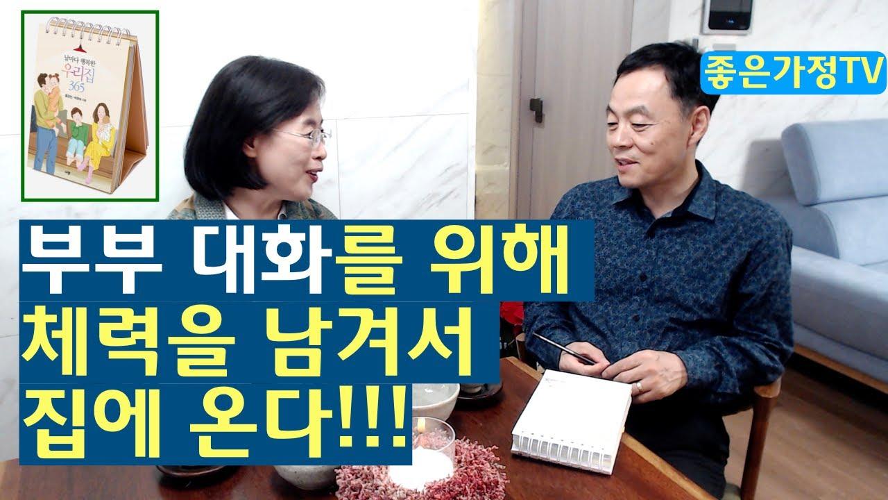 12/15 부부대화가 잘되는 방법을 소개합니다. (홍장빈 박현숙 날마다행복한우리집365)