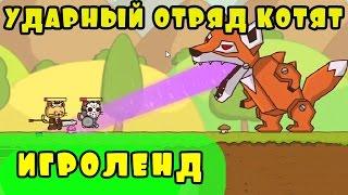 Мультик ИГРА для детей про котят - ударный отряд КОТЯТ [2] серия Игроленд