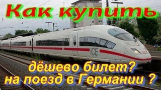 Как купить по дешевле билет на поезд в Германии