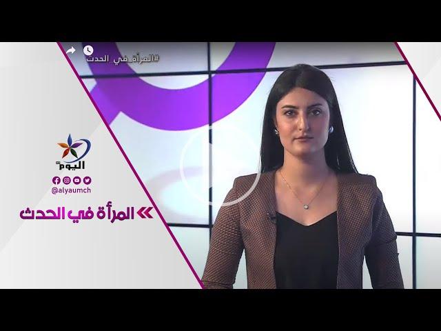 المرأة في الحدث   قناة اليوم 25-05-2021